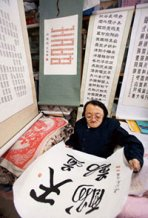 a Giant Mini Chinese Calligrapher