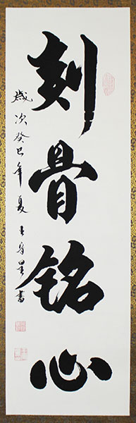 remember quotes chinese characters calligraphy art