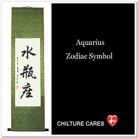 Aquarius Zodiac Symbol Sign Chinese Calligraphy Scroll
