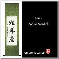Aries Zodiac Symbol Sign Chinese Calligraphy Wall Scroll