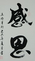 chinese characters calligraphy thanksgiving