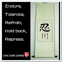 Endure, Ren Chinese Calligraphy Wall Scroll