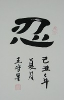 endure chinese character calligraphy