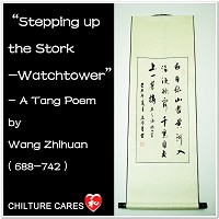 Stepping up the Stork Watchtower Chinese Poem Calligraphy Scroll