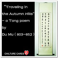 Hills Travel Famous Chinese Poem Calligraphy Wall Scroll Hanging