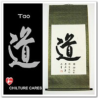 Tao Philosophy Large Chinese Calligraphy Wall Scroll