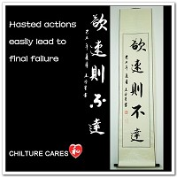 Haste Makes Failure Chinese Ancient Proverbs Calligrahpy Wall Scroll