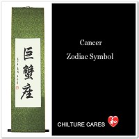 Cancer Zodiac Symbol Sign Chinese Calligraphy Wall Scroll