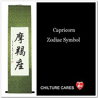 Capricorn Zodiac Symbol Sign Chinese Calligraphy Scroll