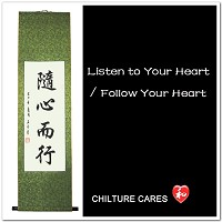 Listen to Your Heart Chinese Calligraphy Wall Scroll