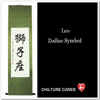 Leo Zodiac Symbol Sign Chinese Calligraphy Wall Scroll