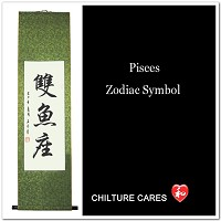 Pisces Zodiac Symbol Sign Chinese Calligraphy Wall Scroll
