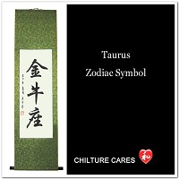 Taurus Zodiac Symbol / Sign Chinese Calligraphy Wall Scroll