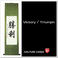 Victory / Triumph / Win Chinese Calligraphy Wall Scroll