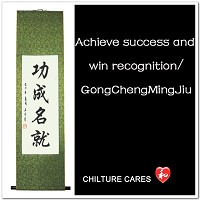 Success and Fame Chinese Calligraphy Wall Scroll