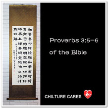 Bible Proverbs 3:5-6 in Chinese Calligraphy Wall Scroll