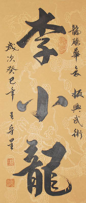 bruce lee chinese calligraphy art