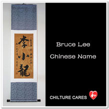 LiXiaolong, Bruce Lee Chinese Name Calligraphy Wall Scroll