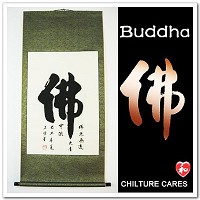 Buddha / Big Kanji Butsu Large Chinese Calligraphy Wall Scroll