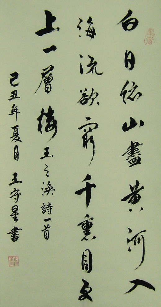 chinese poem calligraphy scroll