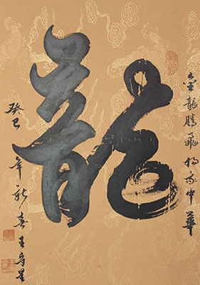 dragon chinese character calligraphy art