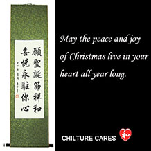 christmas word art chinese scroll