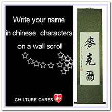 custom name in chinese characters