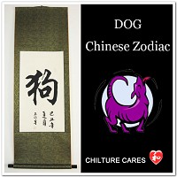 Dog Chinese Zodiac Symbol Calligraphy Wall Scroll