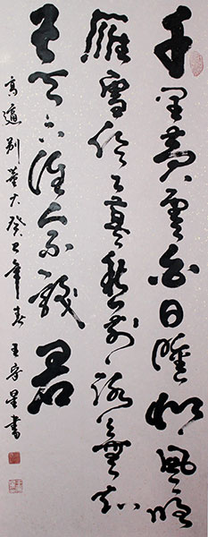 farewell chinese poem calligraphy wall scroll