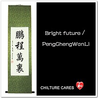 Bright Future / Pang Chi Ma Li Chinese Calligraphy Wall Scroll