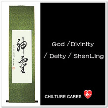 Divinity, Deity, God Chinese Calligraphy Wall Scroll