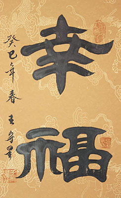 happiness chinese characters calligraphy art