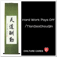 Tian Dao Chou Qin Chinese Success Quote Calligraphy Scroll