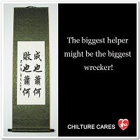 Success or Failure Chinese Calligraphy Wall Scroll