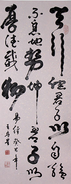 i ching quotes in chinese characters calligraphy art
