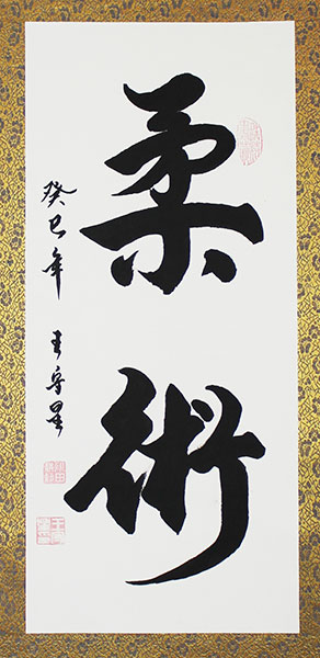 jujitsu japanese kanji calligraphy art wall scroll