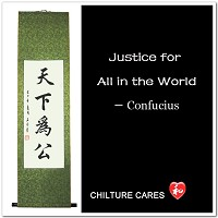 Justice for All Confucian Calligraphy Wall Scroll