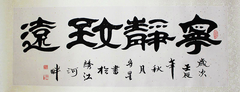 keep calm / ning jing zhi yuan chinese calligraphy