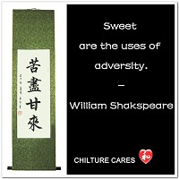 Sweet are the Uses of Adversity Chinese Calligraphy Scroll