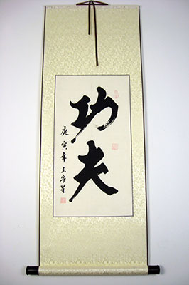 kung fu chinese characters calligraphy scroll