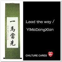 Take the Lead / Yi Ma Dang Xian Chinese Calligraphy Scroll