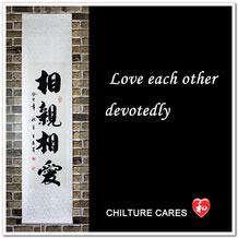 Love Each Other Devotedly Chinese Calligraphy Scroll