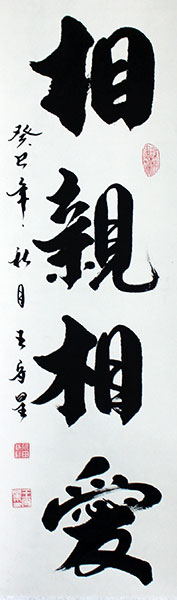 Love each other chinese calligraphy art