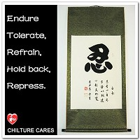 Endure, Ren Large Chinese Calligraphy Wall Scroll