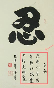 ren endure chinese symbol calligraphy