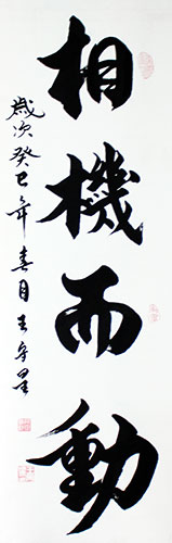 right time right action chinese characters calligraphy