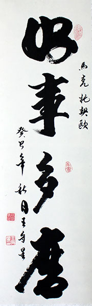Good Things is Preceded by Rough Goings chinese calligraphy art