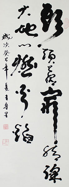sky above me chinese calligraphy art