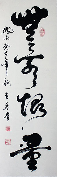 the sky is the limit chinese calligraphy art