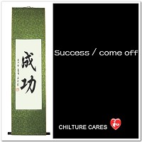 Success / Achieve Chinese Calligraphy Wall Scroll